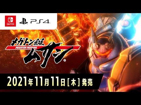 【PV】『メガトン級ムサシ』ゲームPV