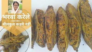 दादीमां के हाथ के भरवां करेले बीलकुल भी कड़वे नहीं बीना धागे के बनाए-Bharwa Karela Recipe in Hindi