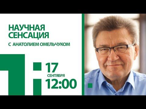 Научная сенсация - с Анатолием Омельчуком