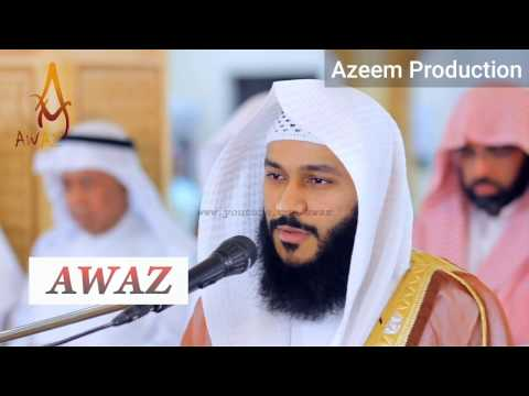 New 2017 Abdul Rahman Al Ossi Surah Waqiah | Best Quran Recitation 2017 |