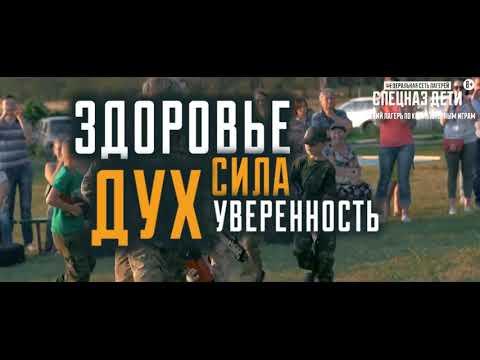"""Детский Спортивный Лагерь """"Спецназ Дети"""" Ярославль"""