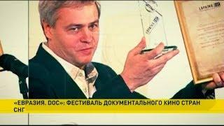 В Минске открылся фестиваль документального кино стран СНГ «Евразия.DOC»