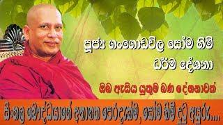 ඔබ ඇසිය යුතුම බණ දේශණාවක් | Gangodawila Soma Himi | Dharma Deshana