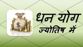 धन योग (Dhan Yoga)   Vedic Astrology   हिंदी (Hindi)