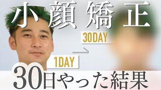 本当に30日で川島式小顔矯正で小顔になるのか?