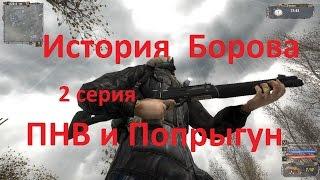 S.T.A.L.K.E.R. История Борова#2. ПНВ, артефакт Попрыгун.