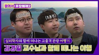 김경일 교수님과 함께 돌아온 밀어서 무장해제 시즌 2 …