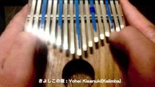 ヒュートレイシーのカリンバで「きよしこの夜」を演奏しました。 演奏者:木佐貫洋平(カリンバ) ※気に入っていただけたら、チャンネル登...