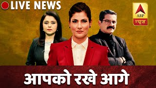 Latest news of the day 24*7 LIVE On ABP News | ABP News LIVE | Hindi News Live