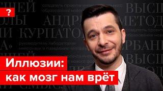Убить иллюзии: Андрей Курпатов отвечает на вопросы подписчиков