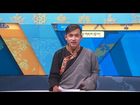 བདུན་ཕྲག་འདིའི་བོད་དོན་གསར་འགྱུར་ཕྱོགས་བསྡུས། ༢༠༢༡།༠༥།༡༤ Tibet This Week (Tibetan)- May 14, 2021