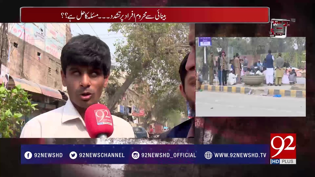 Blind People Protest For Govt Jobs 10 March 2018 92newshdplus