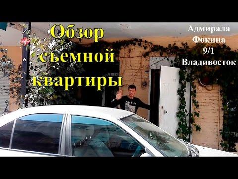 Владивосток | #Обзор съемной квартиры на ул Адмирала #Фокина через сайт Airbnb