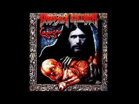 Коррозия Металла - Мертвый Распутин (Corrosion Of Metal - Dead Rasputin)