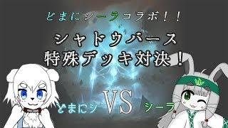 [LIVE] 【Vtuberコラボ配信】どまにシーラ シャドウバース 特殊デッキ対決!!【どまにシSide】
