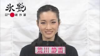 「氷艶 hyoen2017 -破沙羅-」のインタビューが到着! 歌舞伎とフィギュ...