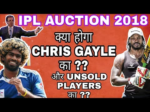 IPL AUCTION 2018: WHAT WILL HAPPEN TO CHRIS GAYLE AND OTHERS UNSOLD PLAYERS  