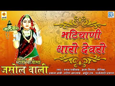 Majisa Bhajan | Bhatiyani Tharo Devro | FULL Audio | Old Is Gold | Rajasthani Song | Maa Ambe Music