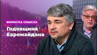 Годовщина Евромайдана * Формула смысла (22.11.19)