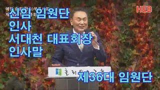 HEB방송 -신임 임원단 인사 및 서대천 대표회장 인사…