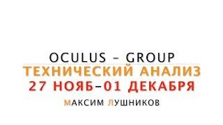 Технический анализ рынка Форекс на неделю: 27.11.17 - 01.12.17 от Максима Лушникова | OCULUS - Group