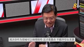 王瑞杰:希望组建多元化团队 共同建构政治平台
