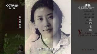 《读书》 20191129 王宏甲 《让自己诞生》 我的老师| CCTV科教