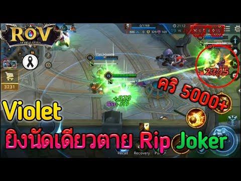 ROV Violet:ปืนหลุด!ในโหมดแรงค์?ยิงนัดเดวตาย คริ5000+ |SaveTH   #13