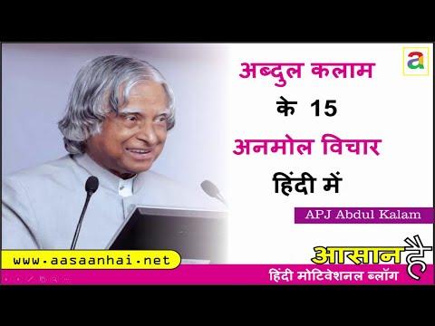 APJ Abdul Kalam Quotes in Hindi || 15 Most Inspirational Quotes of Dr APJ Abdul Kalam HD