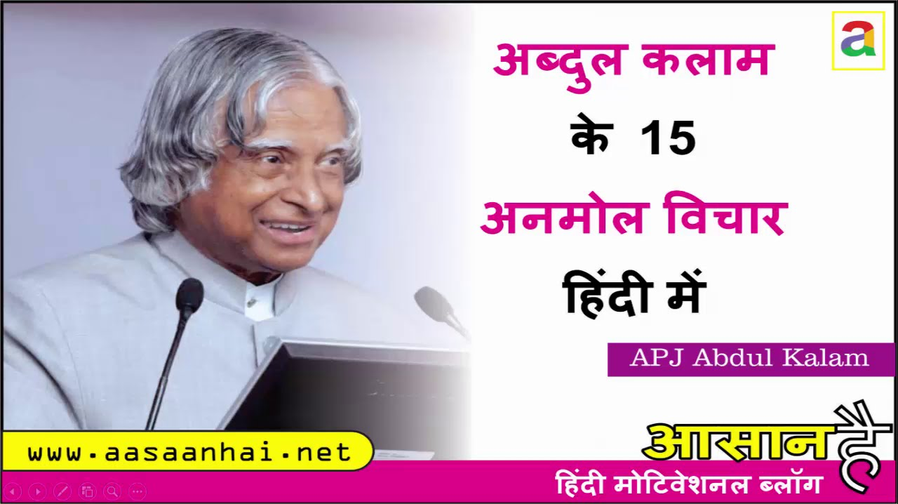 essay on scientist abdul kalam in hindi