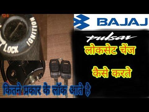 How to change lock set in Bajaj Pulsar 150/180/200/220 all model