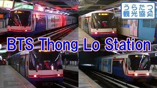 バンコクBTSスクンビット線 トンロー駅に出入りする電車を激写! Bangkok Sky Train