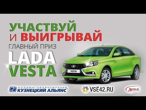 """LADA Vesta от ХК """"Кузнецкий Альянс"""": ответы на вопросы"""