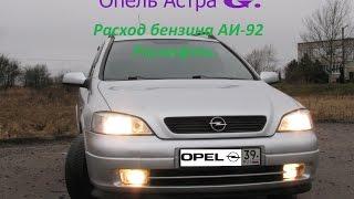 Опель Астра G Расход бензина АИ-92 Роснефть