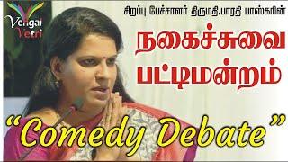 """""""நகைச்சுவை பட்டிமன்றம்"""" """"Comedy Debate"""" bharathi baskar speech"""