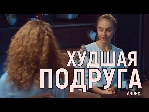 Худшая подруга. 1-8 серия (Новинка 2020) Мелодрама, обзор сериала, дата выхода 1 серии