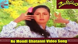 Video Ne Mondi Ghatanni Video Song || Mondighatam Movie || Chiranjeevi, Radha || Movietimecinema download MP3, 3GP, MP4, WEBM, AVI, FLV November 2017