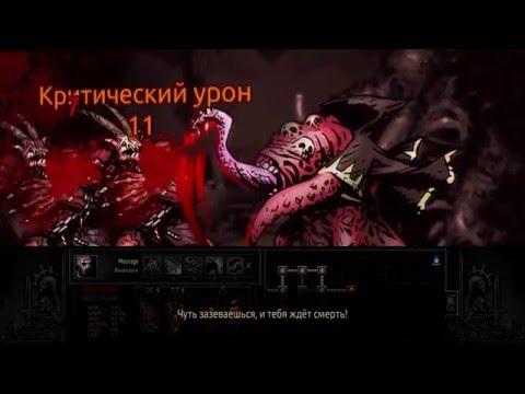 Darkest Dungeon Гайд - Лучшие составы пати