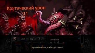 видео Darkest Dungeon - полный гайд (обучение,руководство,персонажи)