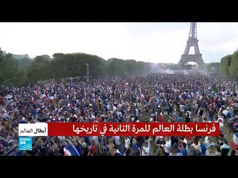 احتفالات الفرنسيين العفوية تجتاح شوارع المدن الفرنسية  - نشر قبل 4 ساعة