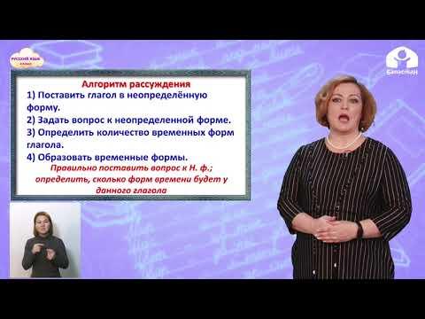 4 класс. РУССКИЙ ЯЗЫК / Изменение глаголов по временам / ТЕЛЕУРОК / 17.05.2021