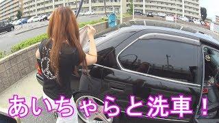 妹と洗車♪何か色々調子狂うw ビデオブログ