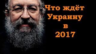 Анатолий Вассерман - Что ждёт Украину в 2017