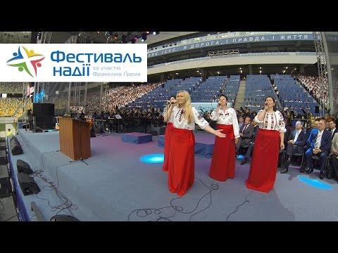 Україна! Благословенна Богом земля! - Анна Поночевна   Фестиваль Надії 2015