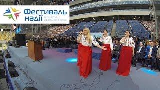 Україна! Благословенна Богом земля! - Анна Поночевна | Фестиваль Надії 2015