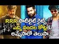 Download Video RRR Movie Satellite Rights Created New Record MP4,  Mp3,  Flv, 3GP & WebM gratis