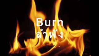 ลำพัง burn