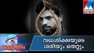 Vadha Sikshayude Sariyum Thettum 01/08/15 Manorama News