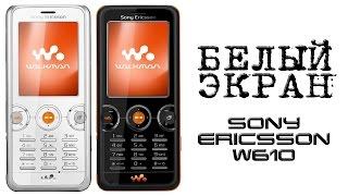 #КАК? убрать, Белый экран Sony Ericsson w610i (SETool2Lite) ремонт - восстановление(все действия выполняются на ваш страх и риск! принесли аппарат с белым экраном, (очень давно лет 5-7 назад..., 2015-05-17T17:08:23.000Z)