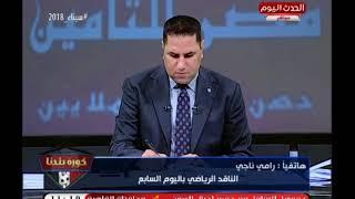 ناقد رياضي يكشف أسباب عدم صحة دعوة مرتضى منصور لعقد عمومية الأعضاء والسبب لجنة النيابة